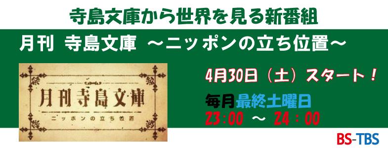 BS-TBS