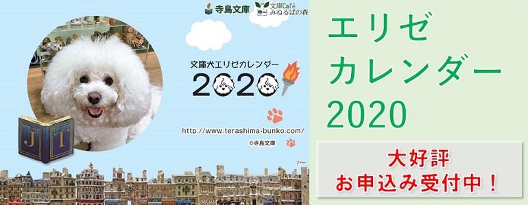 エリゼカレンダー2020