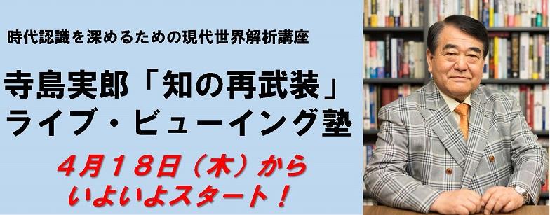 ライブ・ビューイング塾