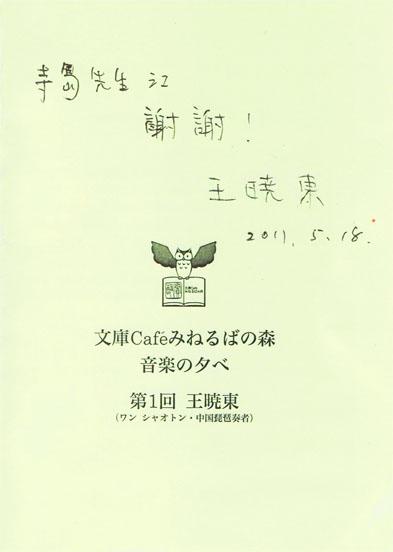 wang-sign